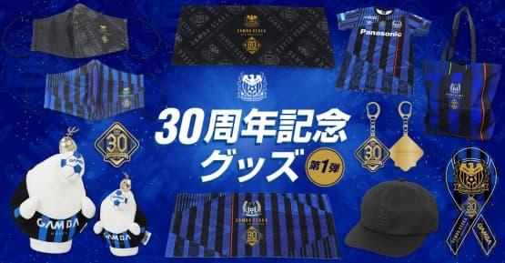 ガンバ大阪30周年記念グッズ第1弾