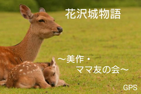 『花沢城物語~美作・ママ友の会~』 byGPS