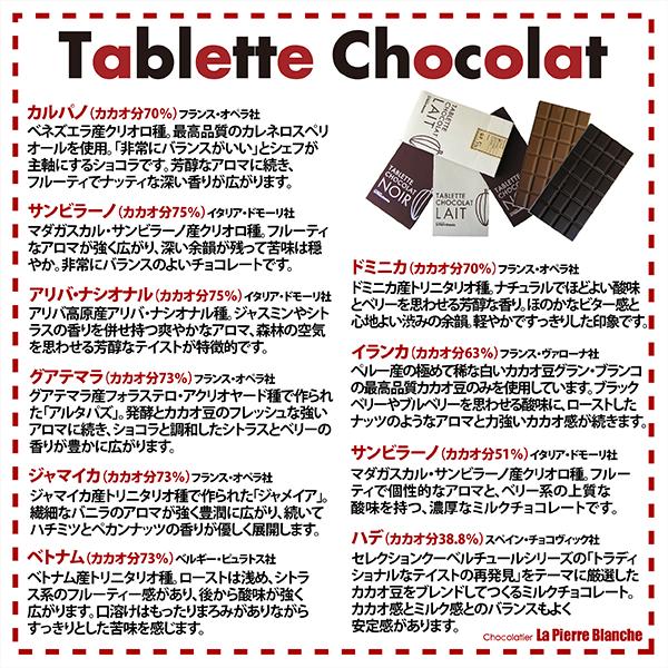 タブレット・ショコラ