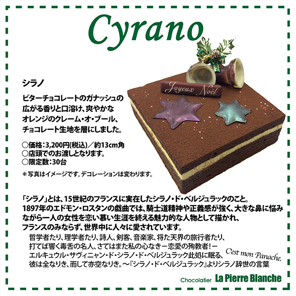 YOYAKU_CYRANO.png