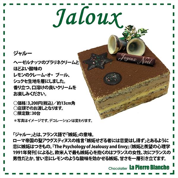YOYAKU_JALOUX.png