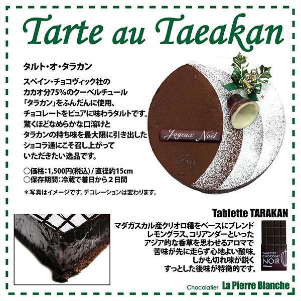タルト・オ・タラカン