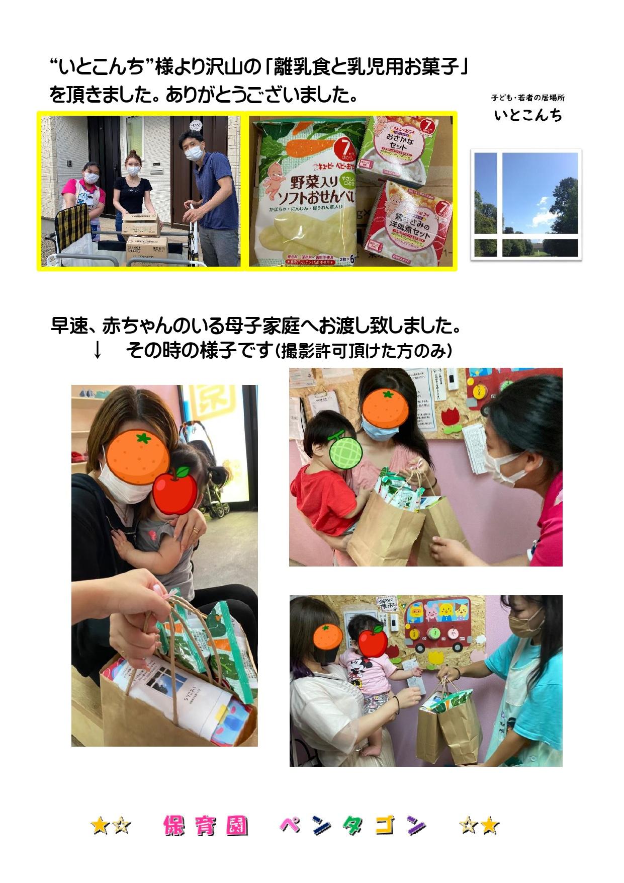 fc2blog_202108191759594d8.jpg