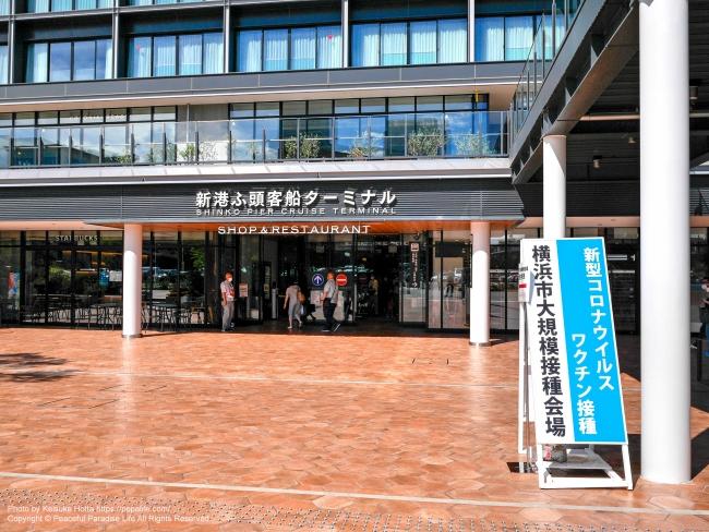 新型コロナウイルスワクチン接種 横浜市大規模接種会場