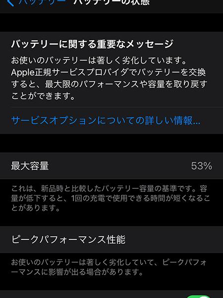 iphone7plusバッテリーの状態