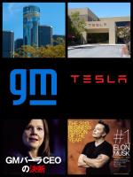 GM vs TESLA バッテリー対決