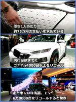 韓国現代自動車EVコナ 米GM リコール 韓国LGリチウムイオン電池発火