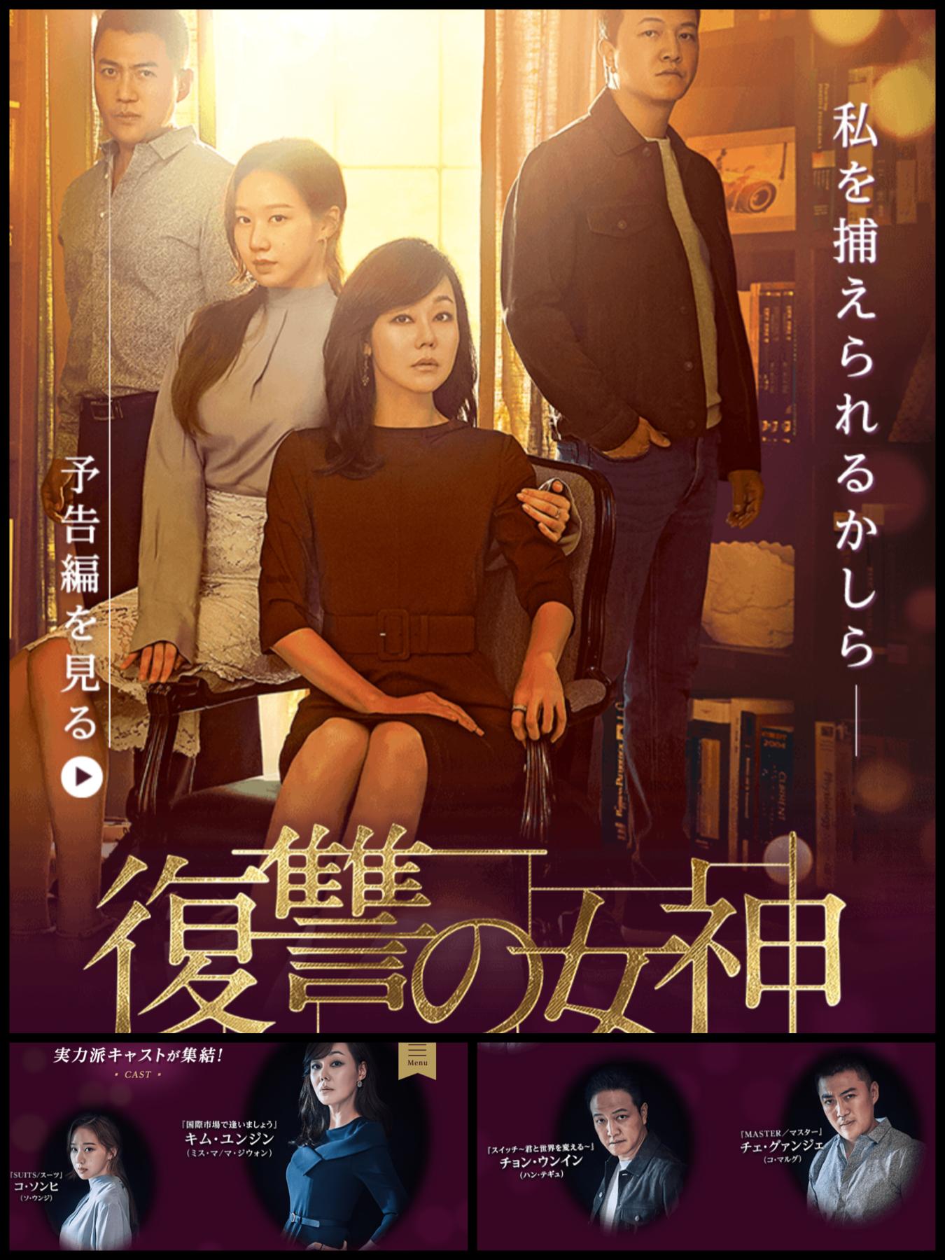 韓国ドラマ「復讐の女神」アガサクリスティ
