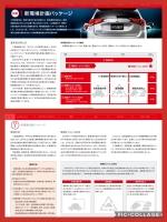 三菱自動車環境計画パッケージ