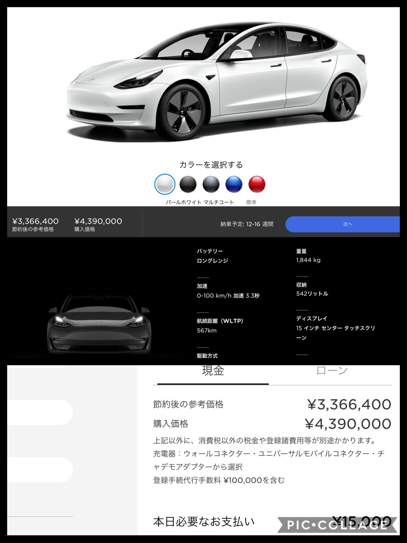 テスラモデル3 Tesla model 3 値下げ