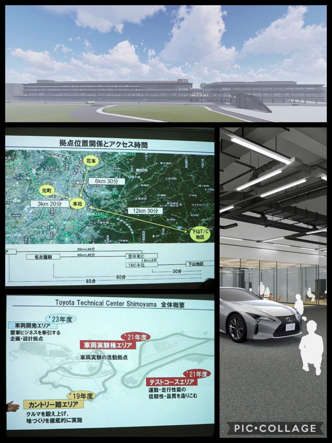 レクサス「Toyota Technical Center Shimoyama(トヨタ テクニカルセンター 下山