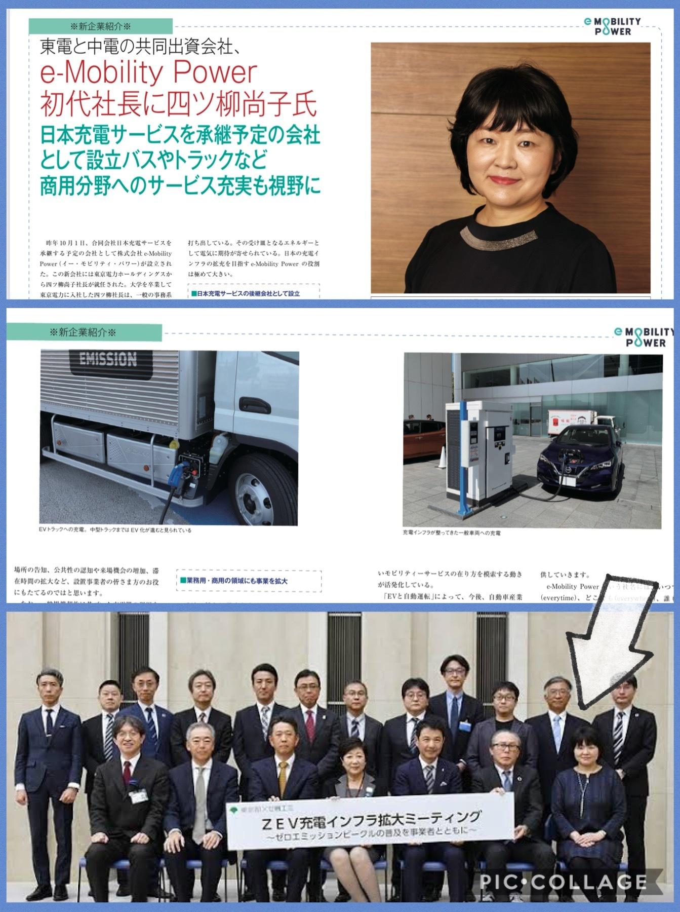 e-Mobility Power EV充電サービス
