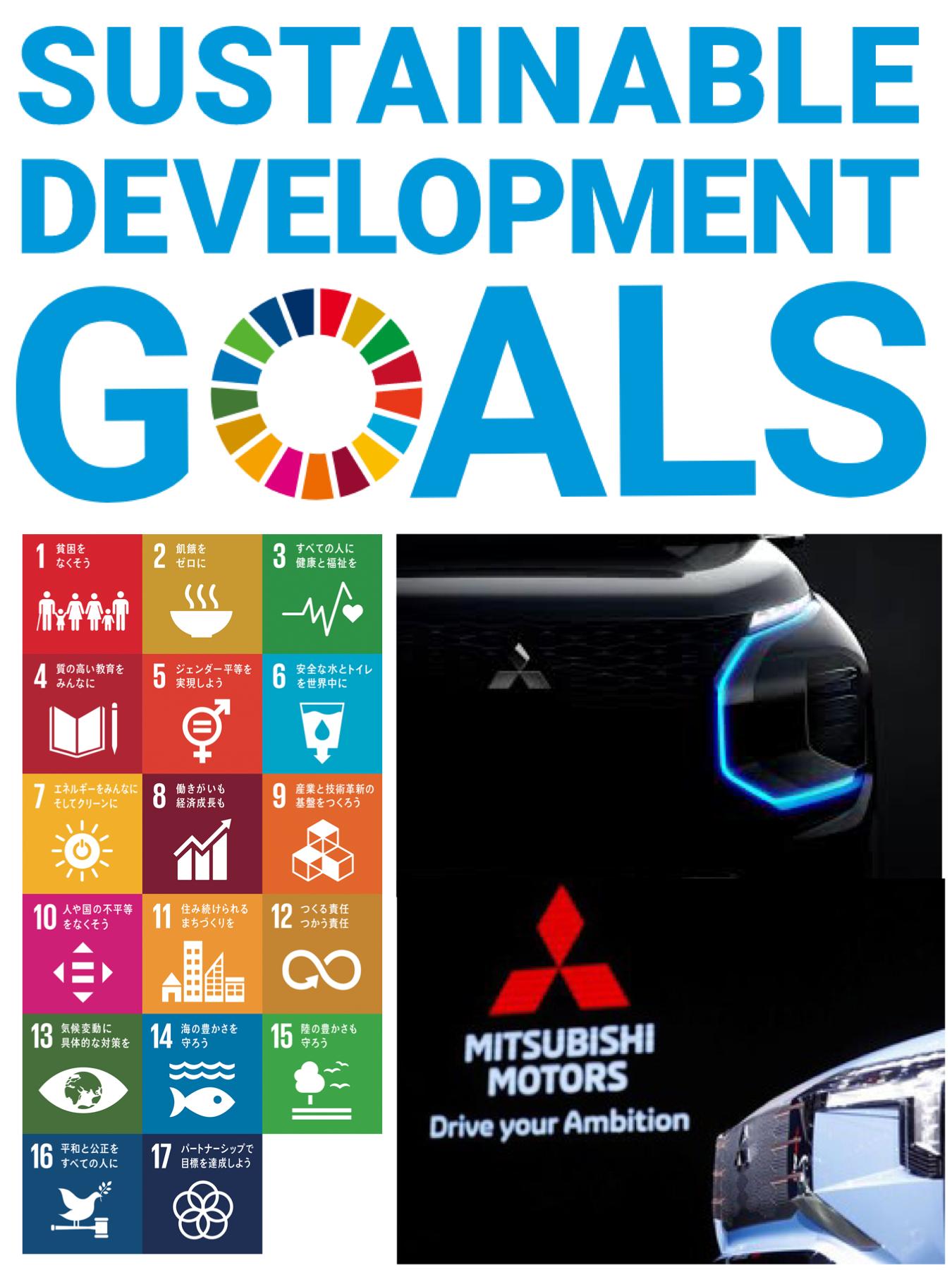 SDGS 持続可能社会と電動車両