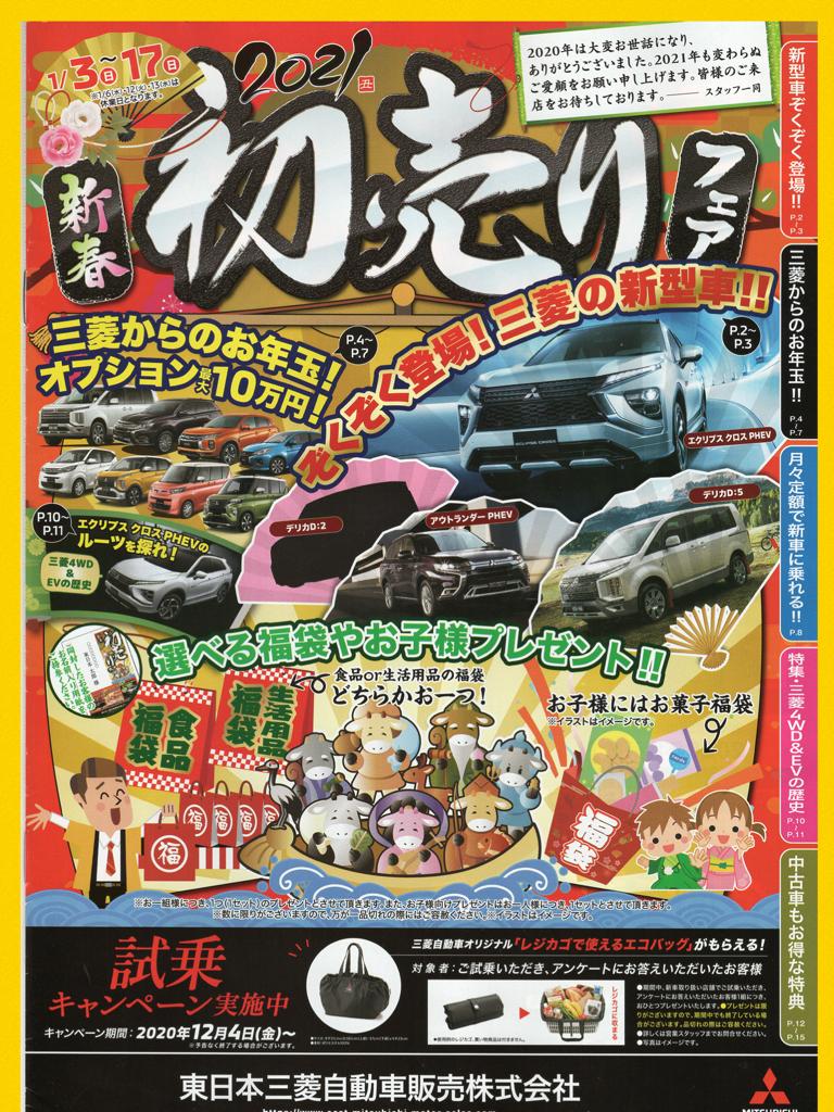 東日本三菱 初売りチラシ2021