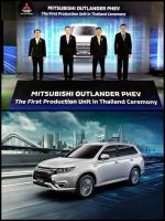 三菱タイ工場 アウトランダーPHEV生産開始