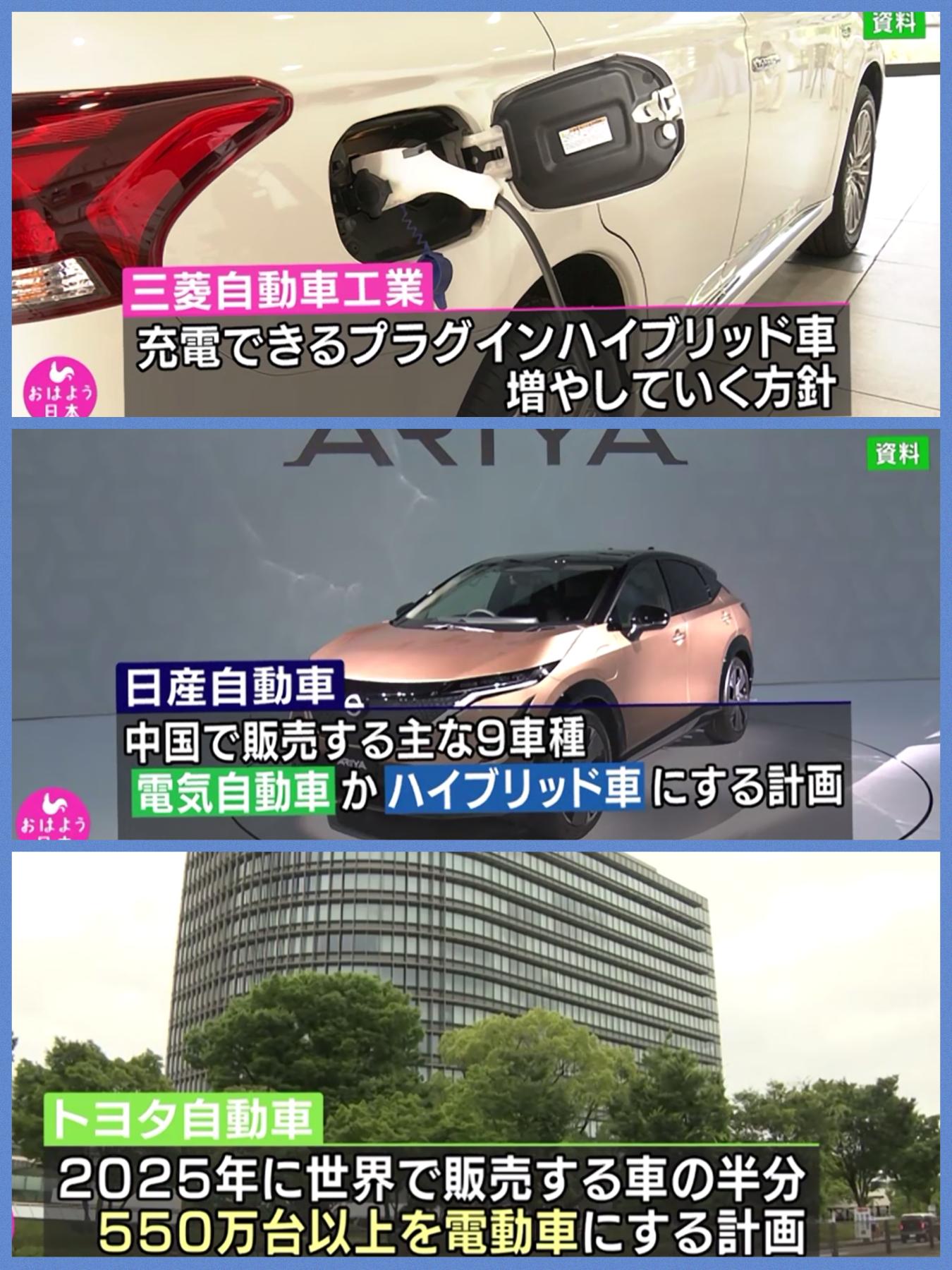電動車両販売強化 NHKおはよう日本