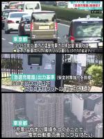 EV高出力急速充電器 東京都規制緩和