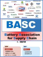 一般社団法人「電池サプライチェーン協議会」EV用電池で官民タッグ