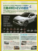 東日本三菱 初売りチラシ2021 エクリプスクロスPHEVのルーツを探れ