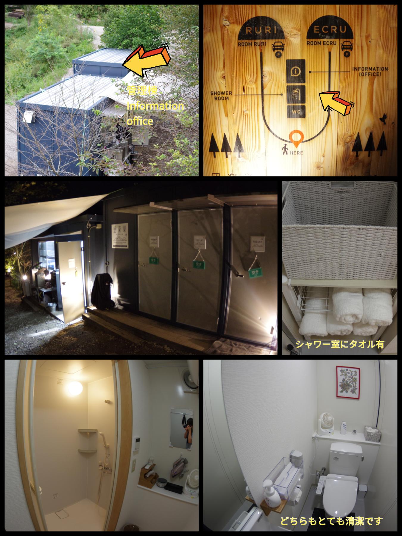 相模原の新グランピング施設「里楽巣(リラックス)FUJINO」RURIトイレ
