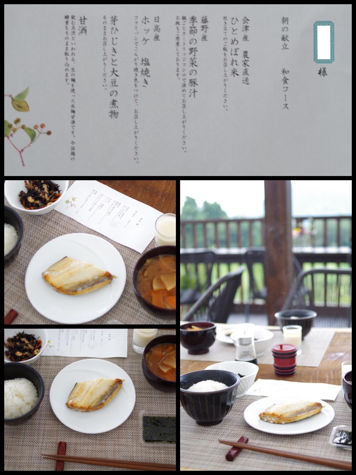 相模原の新グランピング施設「里楽巣(リラックス)FUJINO」RURI朝食