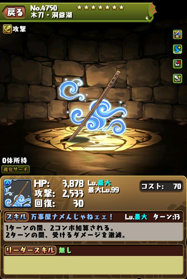 銀さん武器