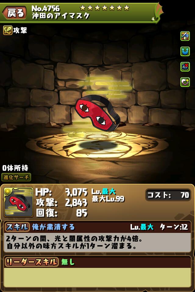 沖田総悟武器(総悟武器)