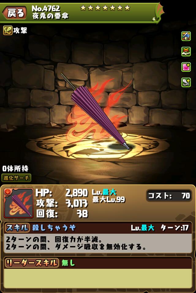 傘(神威武器)