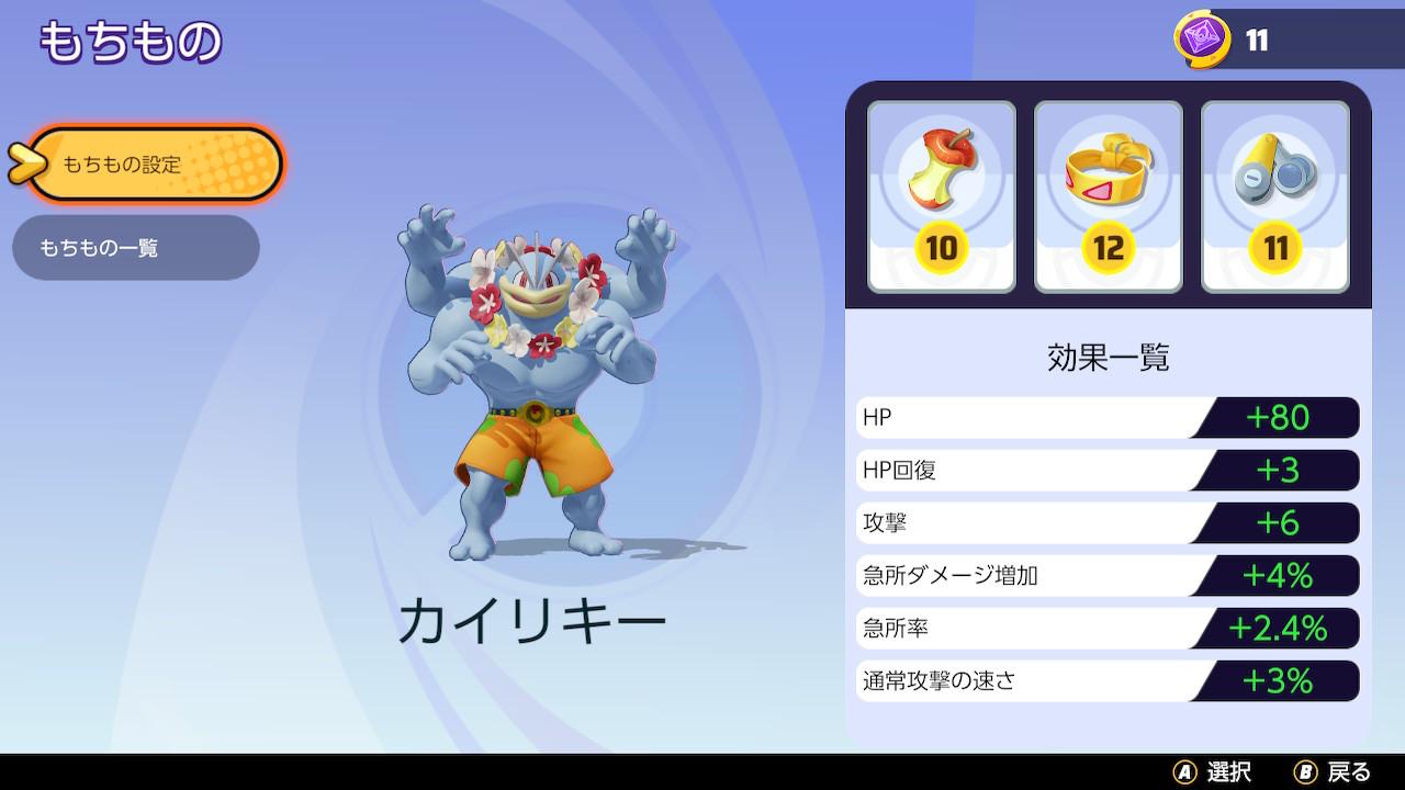 https://blog-imgs-136.fc2.com/p/o/k/pokemonunite/202106261821356b8.png