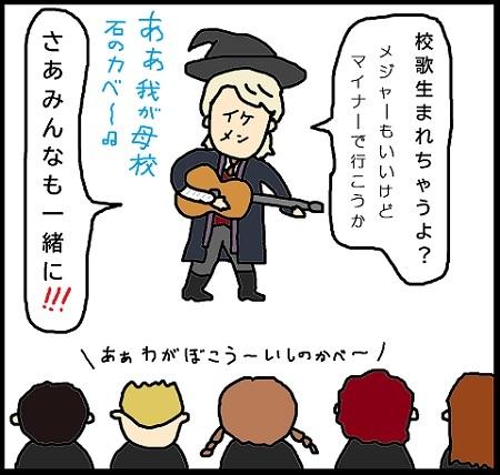 魔法の音楽授業