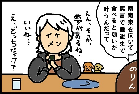 恵方巻と浩二2