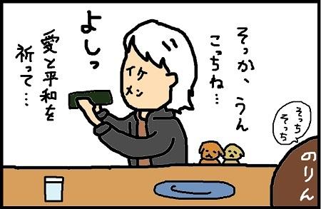 恵方巻と浩二3