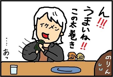 恵方巻と浩二5