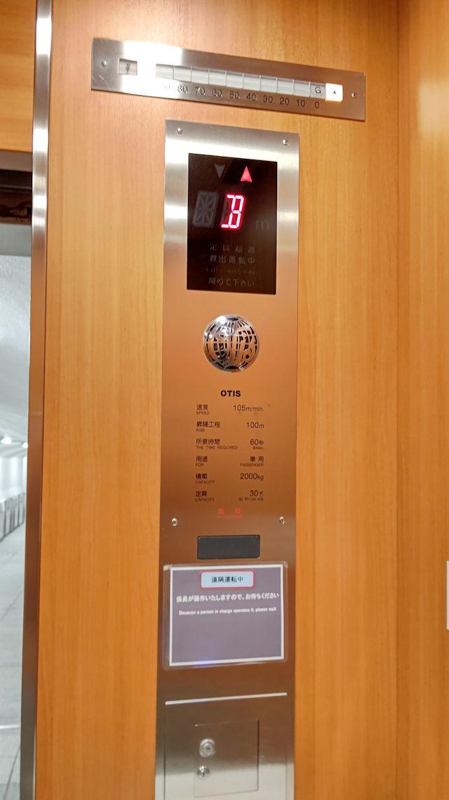 滝 華厳 エレベーター の