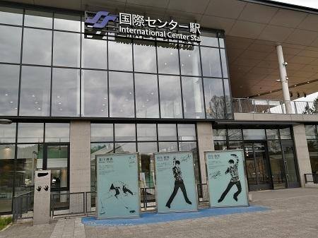 国債センター駅