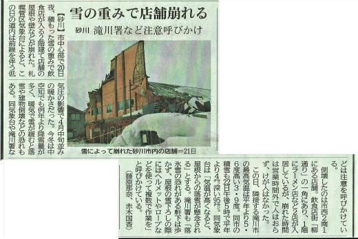 s-20210223-2北海道新聞・店舗倒壊