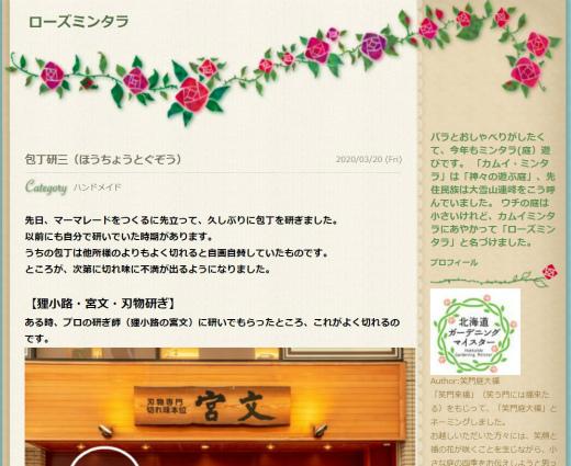 s-20210316-3包丁研三(ほうちょうとぐぞう)