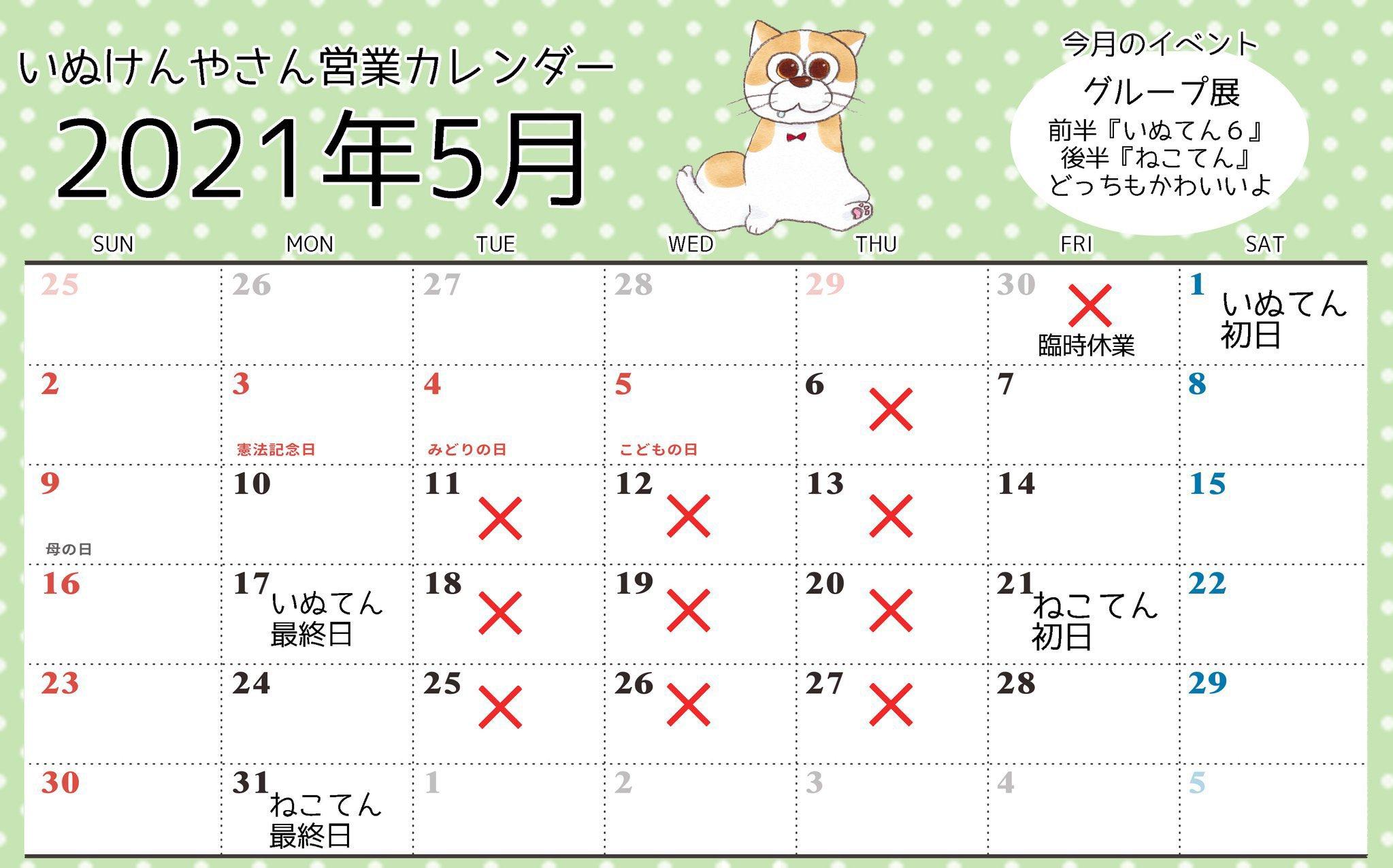 2021年5月いぬけんカレンダー