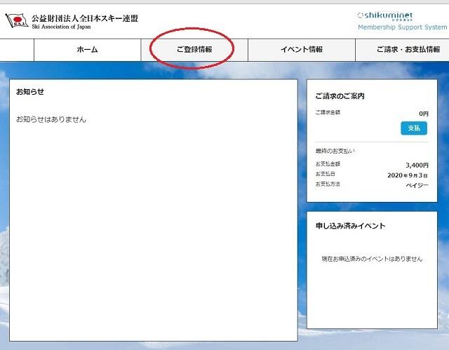 会員画面メイン640ご登録情報