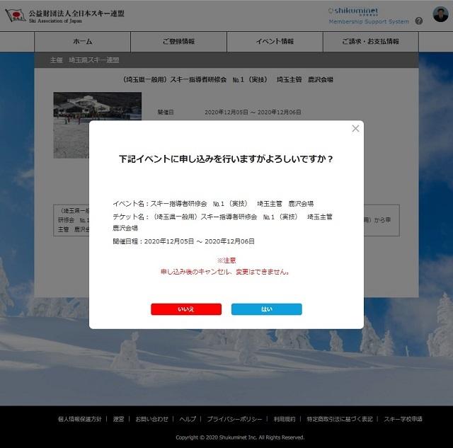 イベント申し込み確認画面640