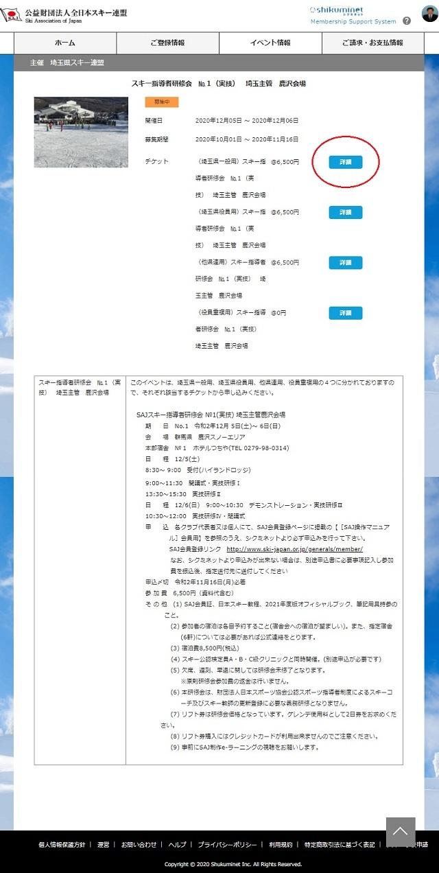 イベント申し込みb640