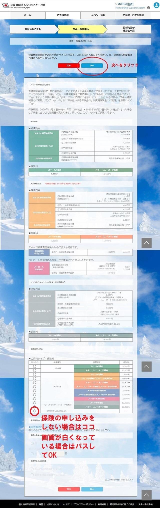 会員情報修正確認画面d640保険