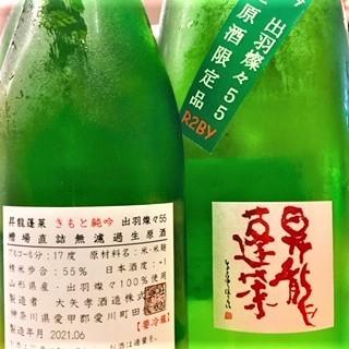 20210620昇龍蓬莱