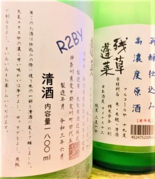 20210621残草蓬莱s