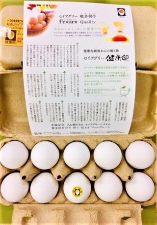 20210805セイアグリー健康卵s