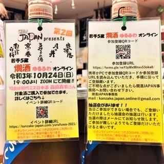 20210905ゆるふわ燗酒