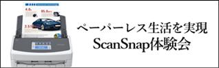 ScanSnap体験会