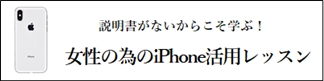 iPhone活用レッスン