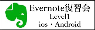 Evernote復習会