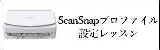 ScanSnap設定レッスン